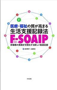 fsoipbook